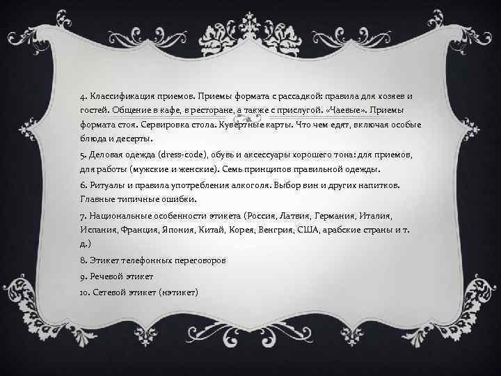 4. Классификация приемов. Приемы формата с рассадкой: правила для хозяев и гостей. Общение в