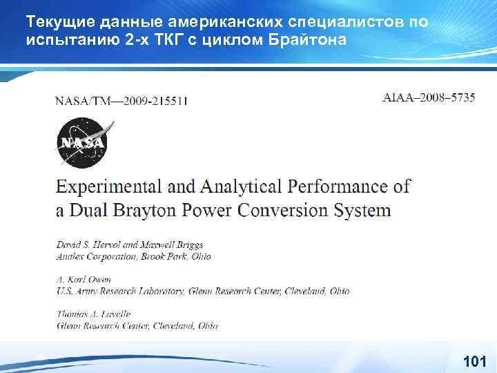 Текущие данные американских специалистов по испытанию 2 -х ТКГ с циклом Брайтона 101