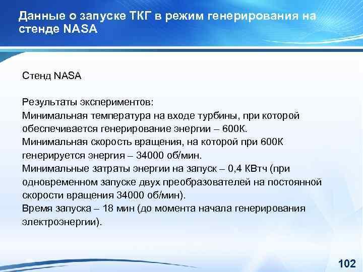 Данные о запуске ТКГ в режим генерирования на стенде NASA Стенд NASA Результаты экспериментов: