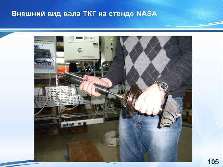 Внешний вид вала ТКГ на стенде NASA 105