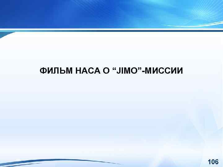 "ФИЛЬМ НАСА О ""JIMO""-МИССИИ 106"