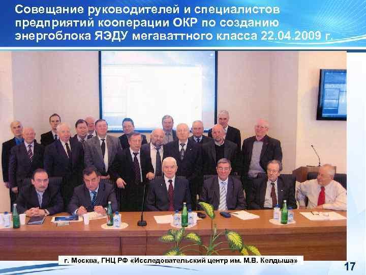 Совещание руководителей и специалистов предприятий кооперации ОКР по созданию энергоблока ЯЭДУ мегаваттного класса 22.
