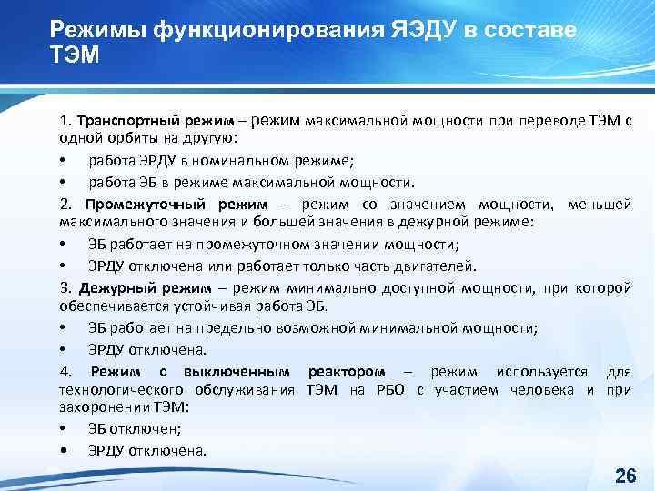Режимы функционирования ЯЭДУ в составе ТЭМ 1. Транспортный режим – режим максимальной мощности при