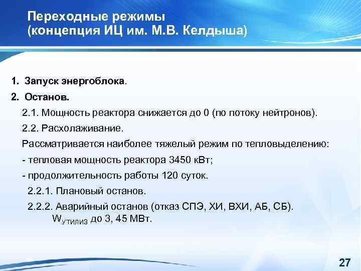 Переходные режимы (концепция ИЦ им. М. В. Келдыша) 1. Запуск энергоблока. 2. Останов. 2.