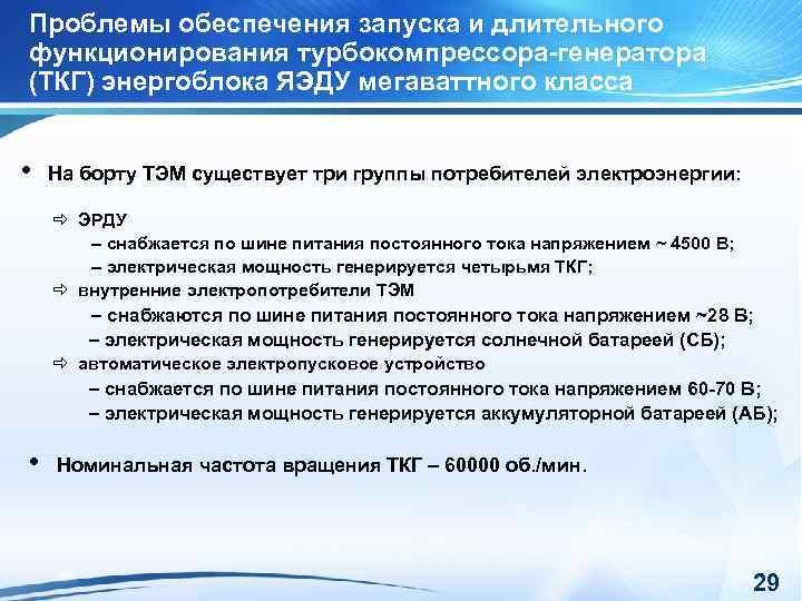 Проблемы обеспечения запуска и длительного функционирования турбокомпрессора-генератора (ТКГ) энергоблока ЯЭДУ мегаваттного класса • На