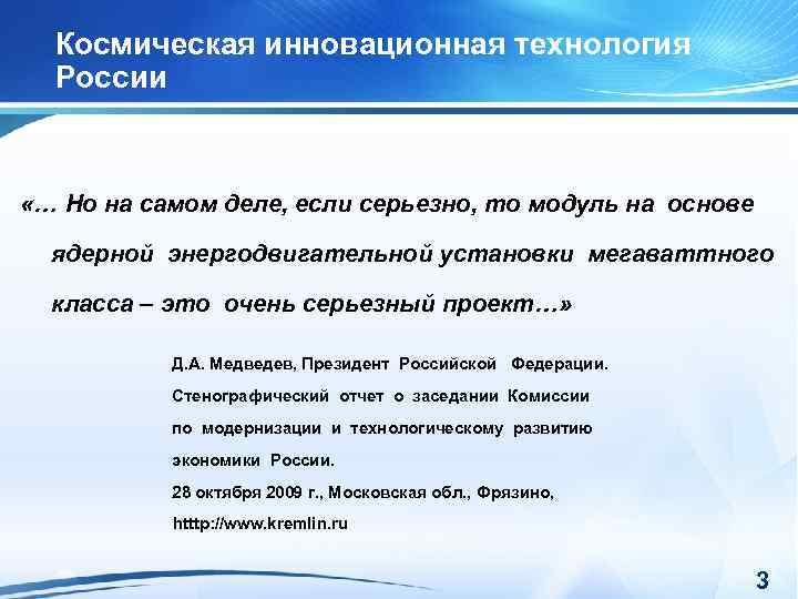 Космическая инновационная технология России «… Но на самом деле, если серьезно, то модуль на