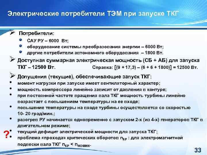Электрические потребители ТЭМ при запуске ТКГ Потребители: САУ РУ – 6000 Вт; оборудование системы
