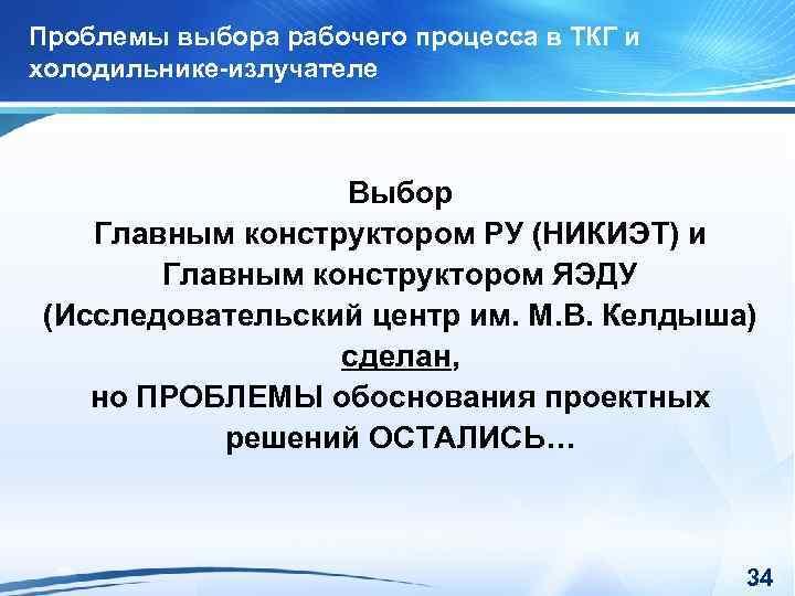 Проблемы выбора рабочего процесса в ТКГ и холодильнике-излучателе Выбор Главным конструктором РУ (НИКИЭТ) и