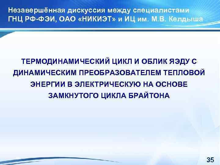 Незавершённая дискуссия между специалистами ГНЦ РФ-ФЭИ, ОАО «НИКИЭТ» и ИЦ им. М. В. Келдыша