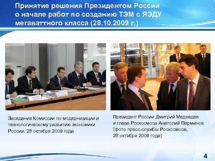 Принятие решения Президентом России о начале работ по созданию ТЭМ с ЯЭДУ мегаваттного класса