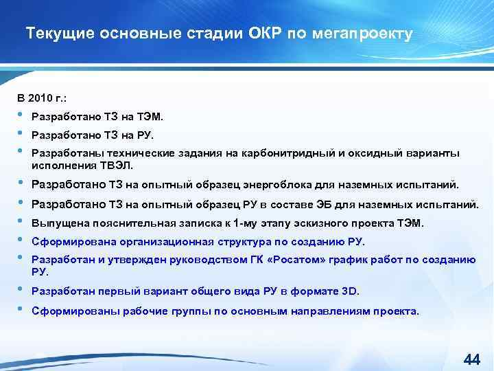 Текущие основные стадии ОКР по мегапроекту В 2010 г. : • • • Разработано