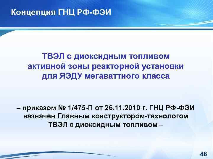 Концепция ГНЦ РФ-ФЭИ ТВЭЛ с диоксидным топливом активной зоны реакторной установки для ЯЭДУ мегаваттного
