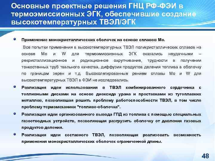 Основные проектные решения ГНЦ РФ-ФЭИ в термоэмиссионных ЭГК, обеспечившие создание высокотемпературных ТВЭЛ/ЭГК Применение монокристаллических