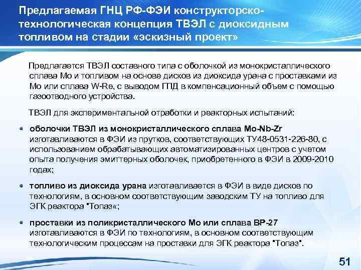 Предлагаемая ГНЦ РФ-ФЭИ конструкторскотехнологическая концепция ТВЭЛ с диоксидным топливом на стадии «эскизный проект» Предлагается