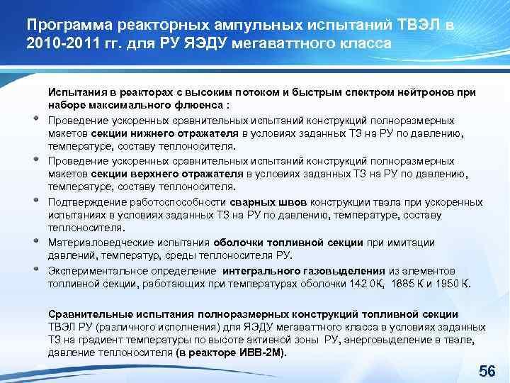 Программа реакторных ампульных испытаний ТВЭЛ в 2010 -2011 гг. для РУ ЯЭДУ мегаваттного класса