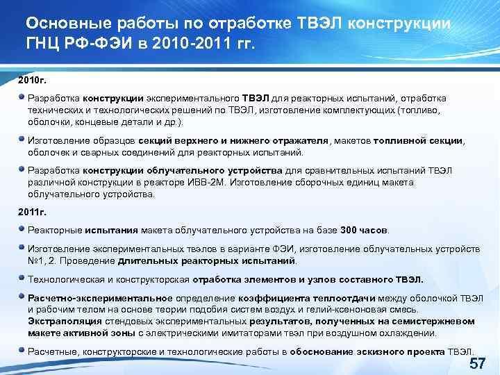 Основные работы по отработке ТВЭЛ конструкции ГНЦ РФ-ФЭИ в 2010 -2011 гг. 2010 г.