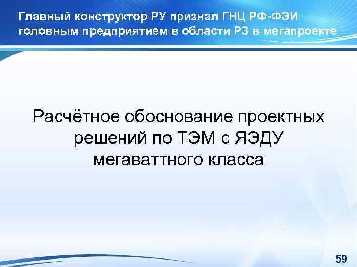 Главный конструктор РУ признал ГНЦ РФ-ФЭИ головным предприятием в области РЗ в мегапроекте Расчётное
