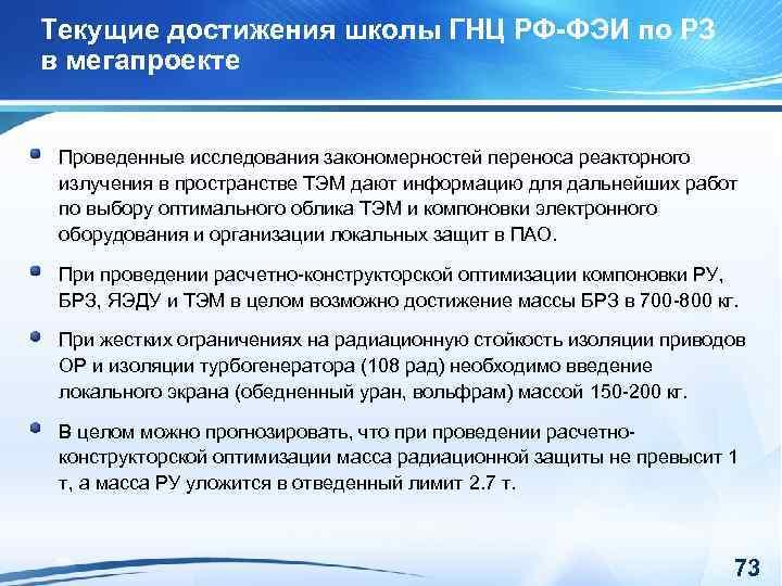 Текущие достижения школы ГНЦ РФ-ФЭИ по РЗ в мегапроекте Проведенные исследования закономерностей переноса реакторного