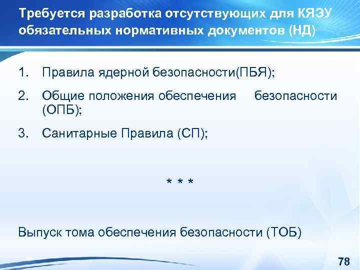 Требуется разработка отсутствующих для КЯЭУ обязательных нормативных документов (НД) 1. Правила ядерной безопасности(ПБЯ); 2.