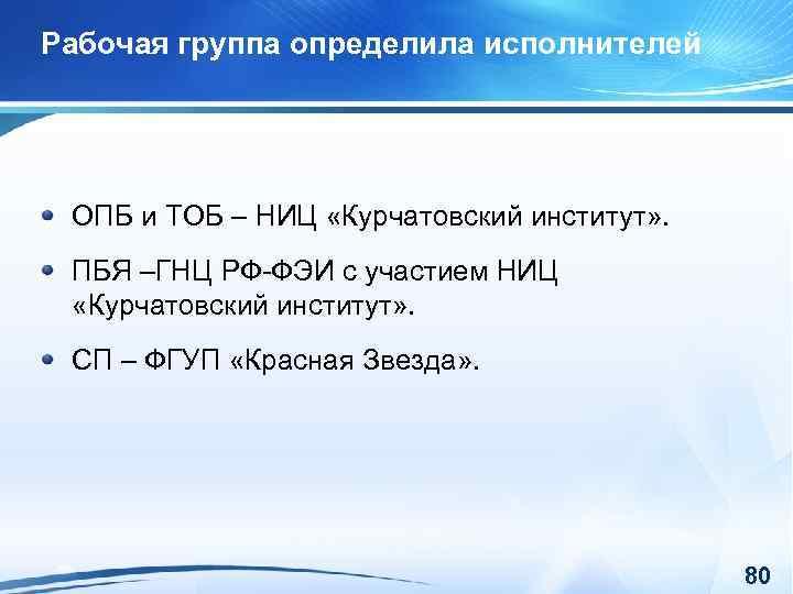 Рабочая группа определила исполнителей ОПБ и ТОБ – НИЦ «Курчатовский институт» . ПБЯ –ГНЦ