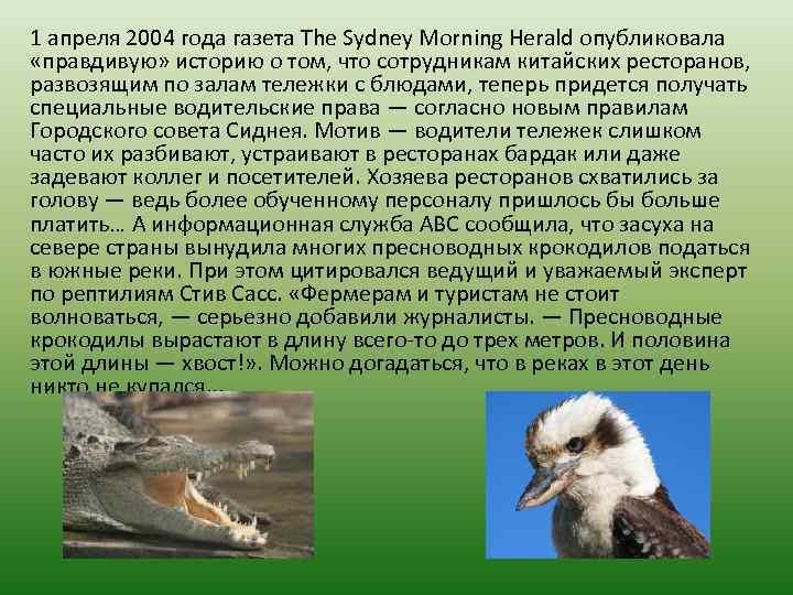 1 апреля 2004 года газета The Sydney Morning Herald опубликовала «правдивую» историю о том,