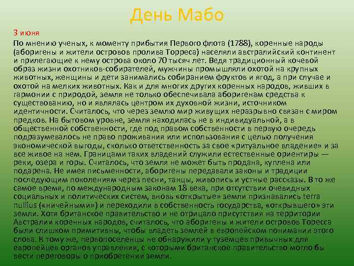 День Мабо 3 июня По мнению ученых, к моменту прибытия Первого флота (1788), коренные