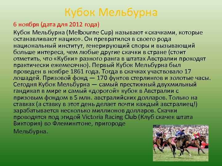 Кубок Мельбурна 6 ноября (дата для 2012 года) Кубок Мельбурна (Melbourne Cup) называют «скачками,