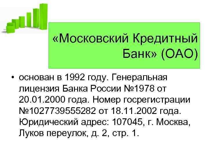 диплом московский кредитный банк ипотека заявка в несколько банков