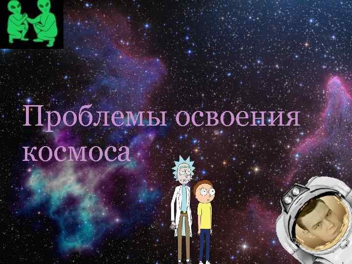 Проблемы освоения космоса