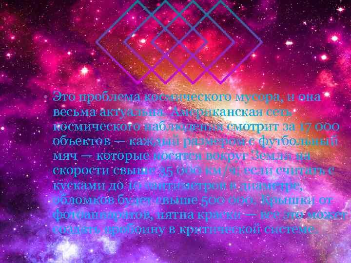 • Это проблема космического мусора, и она весьма актуальна. Американская сеть космического наблюдения