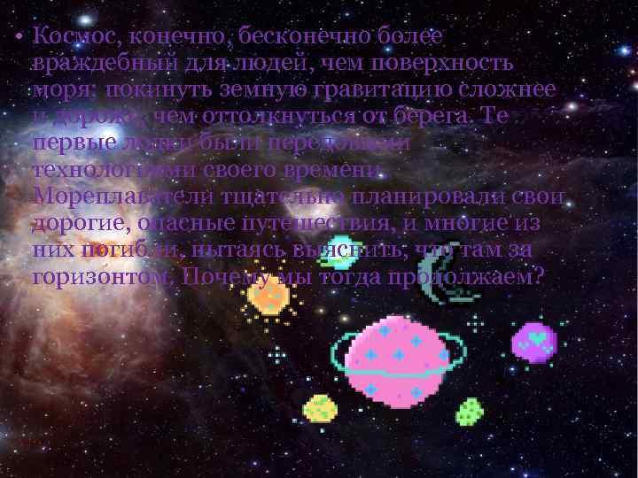 • Космос, конечно, бесконечно более враждебный для людей, чем поверхность моря; покинуть земную
