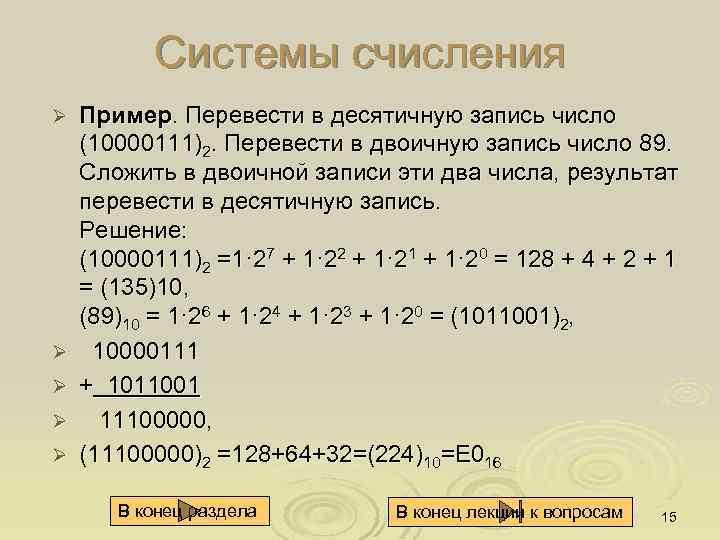 Системы счисления Ø Ø Ø Пример. Перевести в десятичную запись число (10000111)2. Перевести в