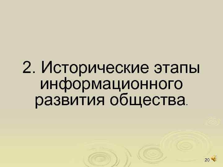 2. Исторические этапы информационного развития общества. 20