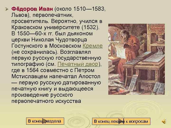Ø Фёдоров Иван (около 1510— 1583, Львов), первопечатник, просветитель. Вероятно, учился в Краковском университете