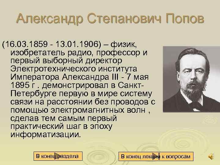 Александр Степанович Попов (16. 03. 1859 13. 01. 1906) – физик, изобретатель радио, профессор