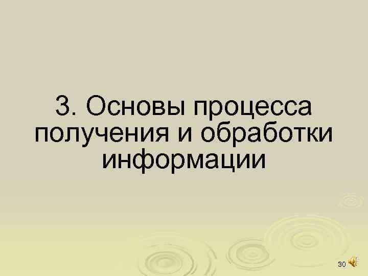 3. Основы процесса получения и обработки информации 30