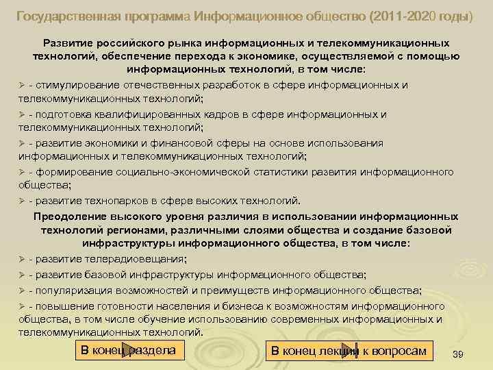Государственная программа Информационное общество (2011 2020 годы) Развитие российского рынка информационных и телекоммуникационных технологий,