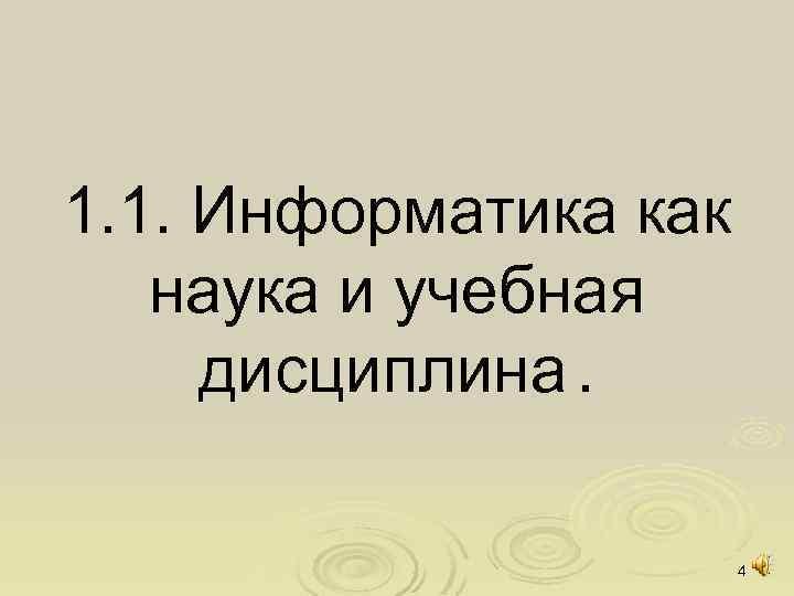 1. 1. Информатика как наука и учебная дисциплина. 4