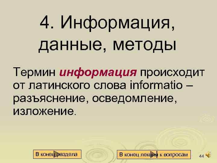 4. Информация, данные, методы Термин информация происходит от латинского слова informatio – разъяснение, осведомление,