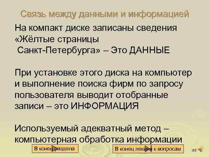 Связь между данными и информацией На компакт диске записаны сведения «Жёлтые страницы Санкт Петербурга»