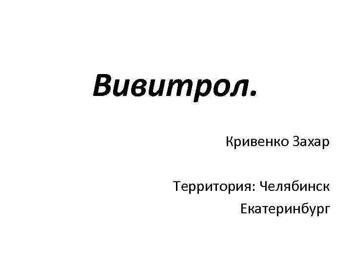Вивитрол. Кривенко Захар Территория: Челябинск Екатеринбург
