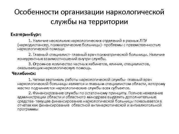 Особенности организации наркологической службы на территории Екатеринбург: 1. Наличие нескольких наркологических отделений в разных