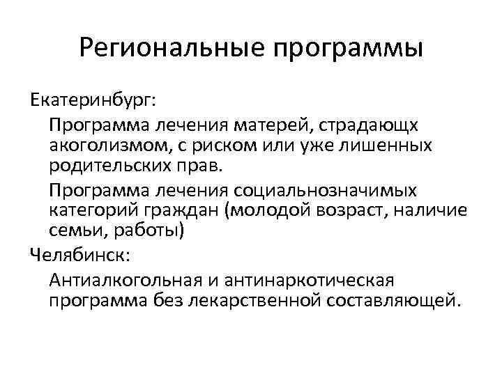 Региональные программы Екатеринбург: Программа лечения матерей, страдающх акоголизмом, с риском или уже лишенных родительских
