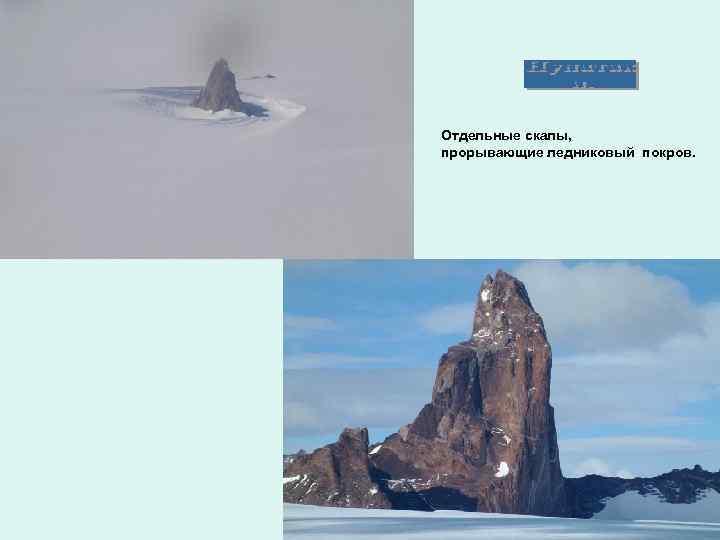 Отдельные скалы, прорывающие ледниковый покров.