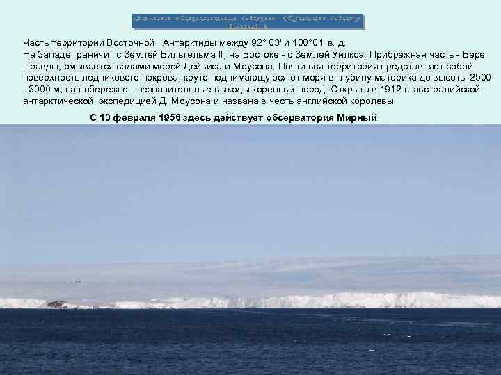 Часть территории Восточной Антарктиды между 92° 03' и 100° 04' в. д. На 3