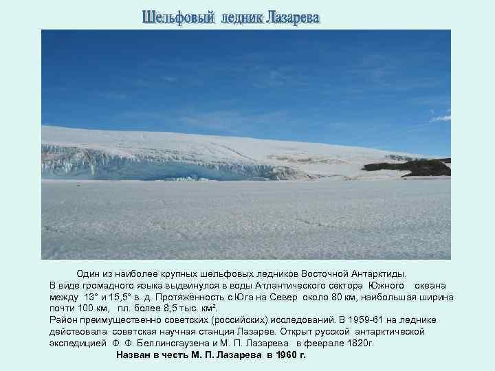 Один из наиболее крупных шельфовых ледников Восточной Антарктиды. В виде громадного языка выдвинулся в