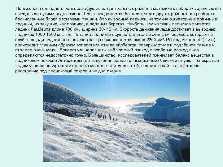 Понижения подлёдного рельефа, идущие из центральных районов материка к побережью, являются выводными путями льда