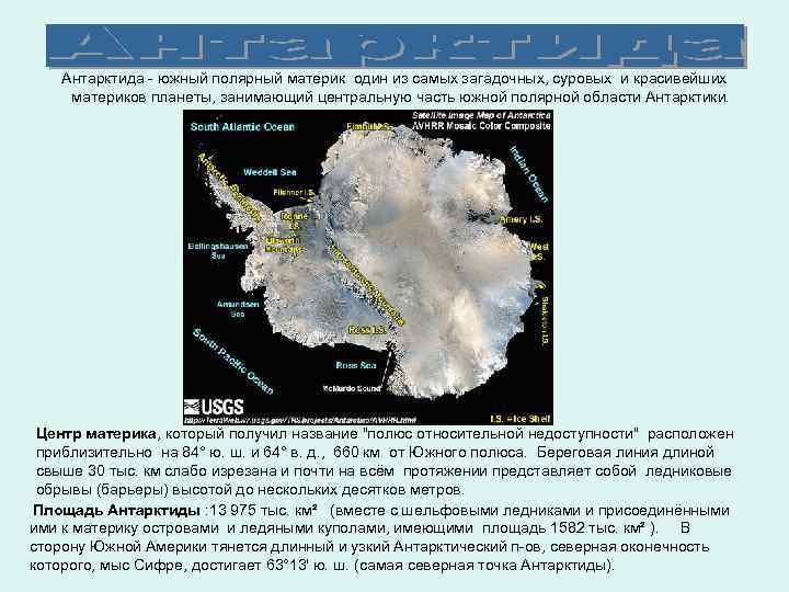 Антарктида - южный полярный материк один из самых загадочных, суровых и красивейших материков планеты,