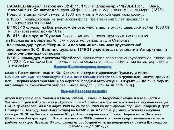 ЛАЗАРЕВ Михаил Петрович - 3(14). 11. 1788, г. Владимир, - 11(23). 4. 1851, Вена,