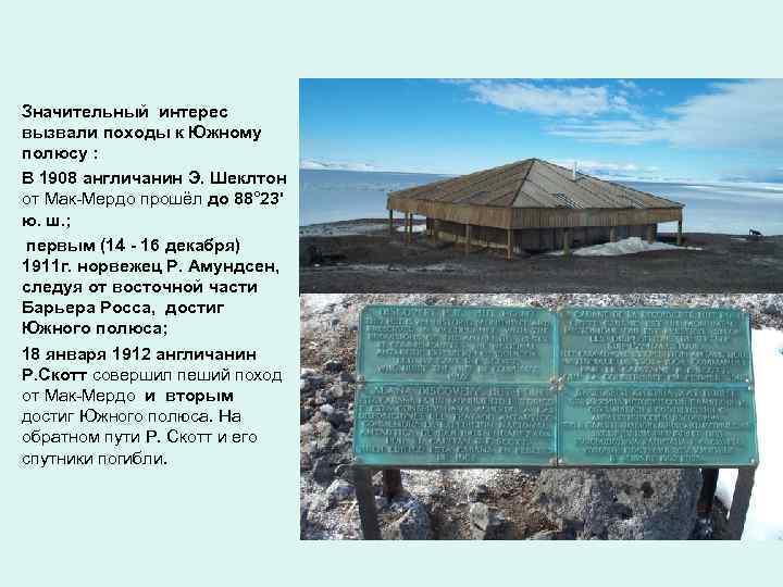 Значительный интерес вызвали походы к Южному полюсу : В 1908 англичанин Э. Шеклтон от